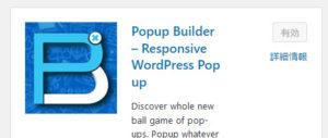 Popup Builderプラグインのインストール