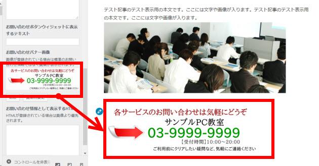固定ページ下のお問い合わせ情報に好きな画像を設定できる