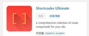 Shortcodes Ultimateプラグインのインストール
