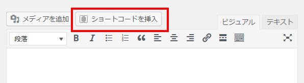 「ショートコードを挿入」をクリック