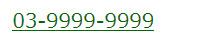 スマホでは電話番号リンクのまま