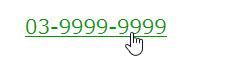 PCでもクリックできる電話番号リンク