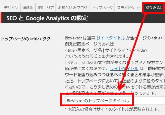 BizVektorのトップページタイトル設定