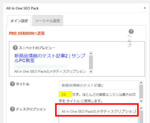 All in One SEO Packのメタディスクリプションを入力
