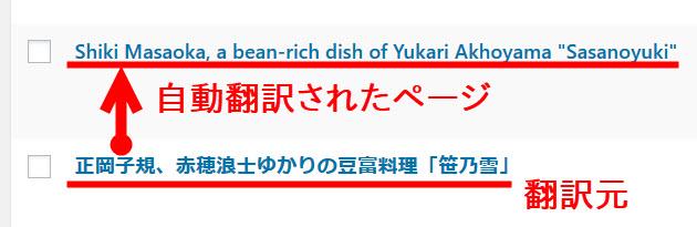 自動翻訳されたページが追加される