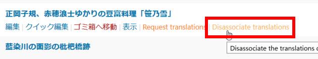 自動翻訳との連携を解除