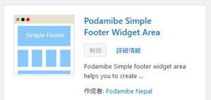 Podamibe Simple Footer Widget Areaプラグインのインストール