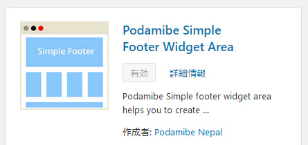 Podamibe Simple Footer Widget Areaプラグインのインストール