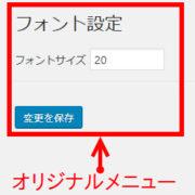 WordPressの管理画面にオリジナルメニューを追加してプラグインにする