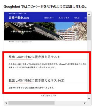 Googlebot には書き換え後が認識されている
