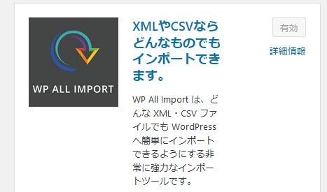 WP All Importプラグインのインストール