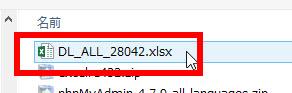 Excelファイルを選択