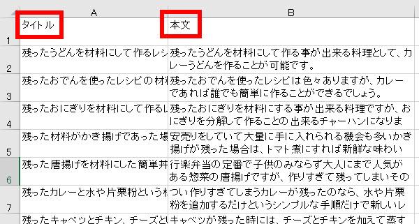 Excel形式で作成された記事