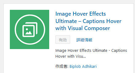 Image Hover Effects Ultimateプラグインのインストール