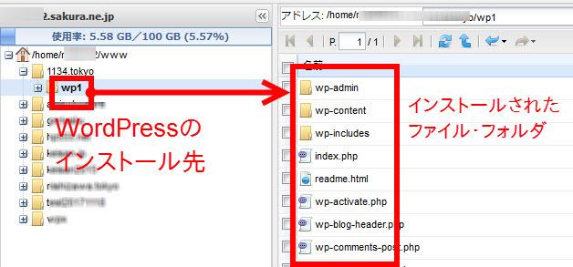 WordPressのインストール先フォルダ