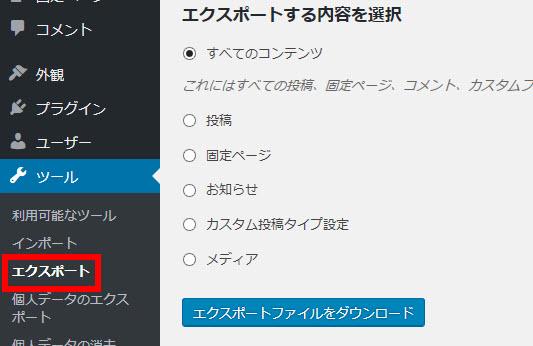 「ツール」‐「エクスポート」メニューでサイト移転しようと…