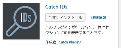 Catch IDsプラグインのインストール
