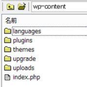 WordPressのフォルダ構成