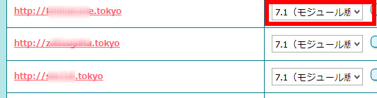 PHPのバージョン確認(ロリポップ)