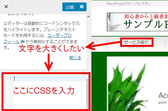 CSSを入力してデザインをカスタマイズできる「追加CSS」メニュー