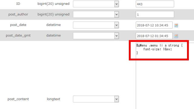 追加CSSはデータベースに保存される