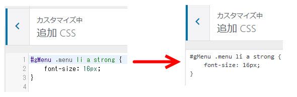 追加CSSをシンプルなエディタに