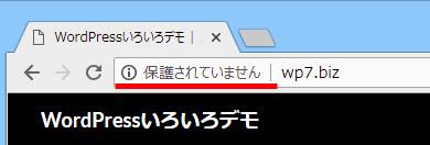 SSL化されていないサイトには警告が表示される