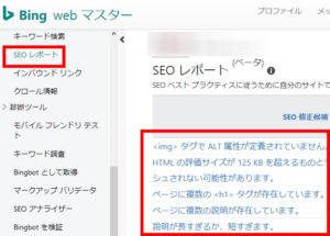 Bingウェブマスターツールの「SEOレポート」