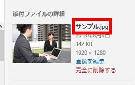 ファイル名が日本語のまま