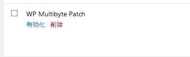 WP Multibyte Patchが有効化されていない