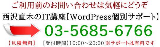 WordPress個別サポートの連絡先