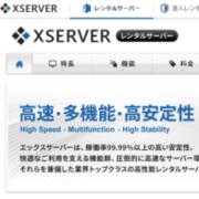お名前.comやムームードメインで取得したドメインをエックスサーバーで使う設定
