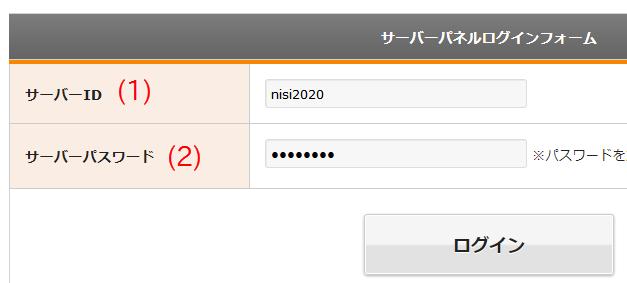 エックスサーバーのサーバーパネルにログイン