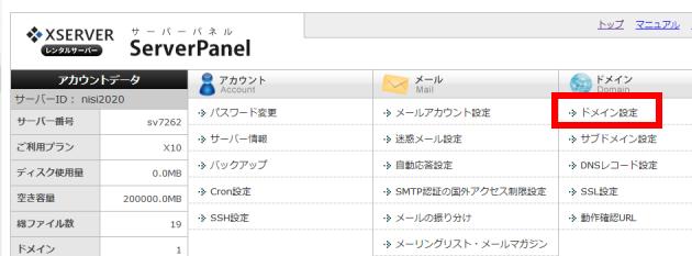 サーバーパネルで「ドメイン設定」をクリック