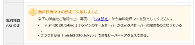 無料SSL設定が失敗する場合も
