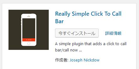 Really Simple Click To Call Barプラグインのインストール