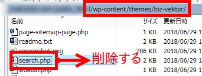 検索結果テンプレートのsearch.phpを削除
