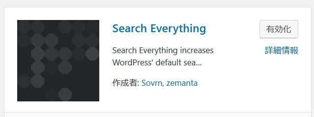 Search Everythingプラグインのインストール