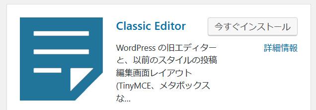 昔のエディタに戻すClassic Editorプラグイン