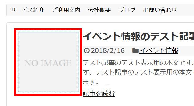 Simplicity2で表示される「NO IMAGE」画像