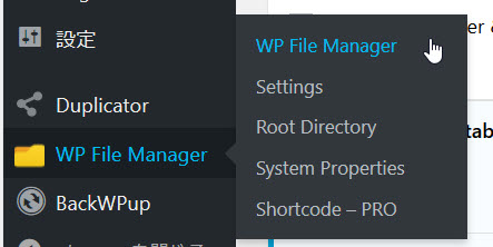 「WP File Manager」メニューを開く