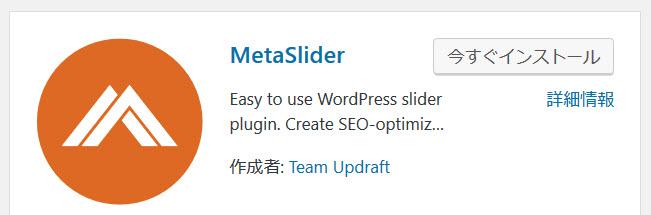 MetaSliderプラグインのインストール