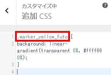 Addquicktagで使う文字(CSSセレクタ)をコピー