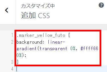 CSSをペースト(「外観」-「カスタマイズ」-「追加CSS」)