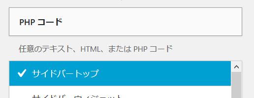 PHPコードウィジェットをサイドバーに追加