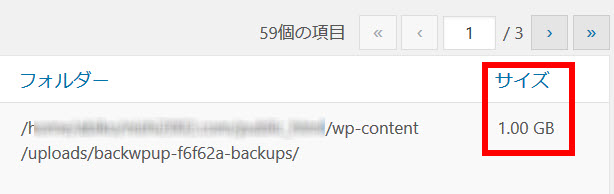 BackWPupのバックアップファイルのサイズ