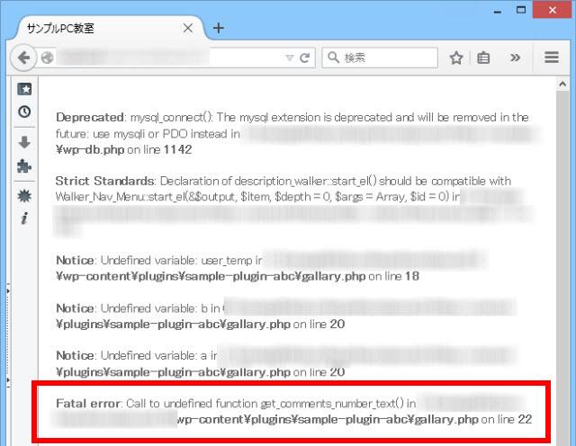 HTTP 500 エラーを解決するヒントは「Fatal error」にある