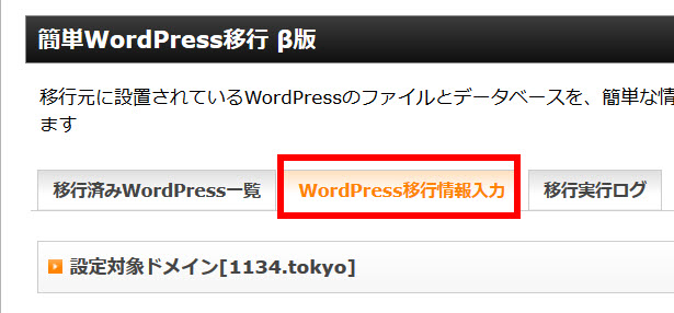 WordPress移行情報の入力