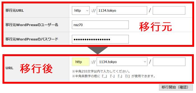 移行に必要なのはサイトのURLとログイン情報の入力だけ