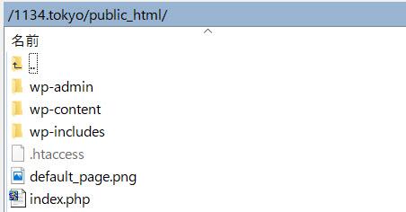 FTPを使ってWordPressのインストール確認